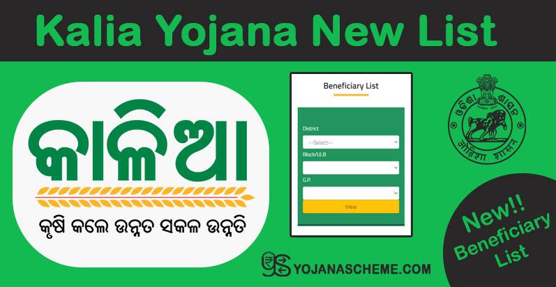 Kalia Yojana new list